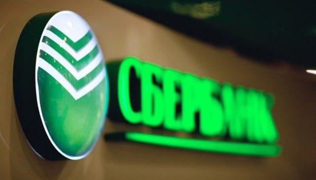 Сбербанк надеется к концу года восстановить потери из-за волатильности ОФЗ