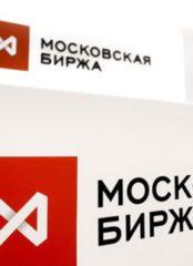 Как все устроено: торговля на Мосбирже