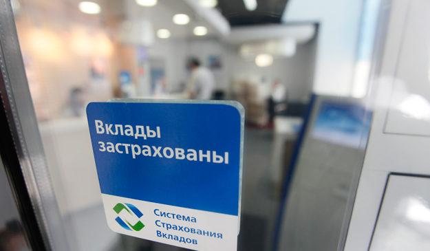Страховая защита вкладов распространяется на средства малого бизнеса в банках РФ