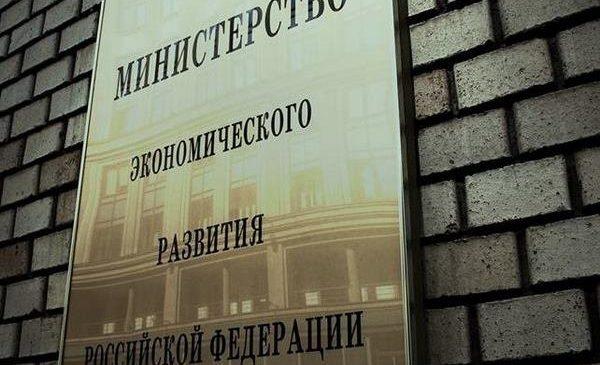 МЭР обнародовало прогноз по оттоку капитала из РФ
