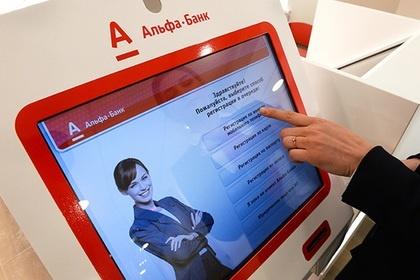 """Fitch подтвердило рейтинг Альфа-банка на уровне """"BB+"""", прогноз стабильный"""