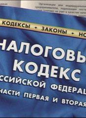 Обзор изменений в НК РФ, которые вступят в силу в 2019 году