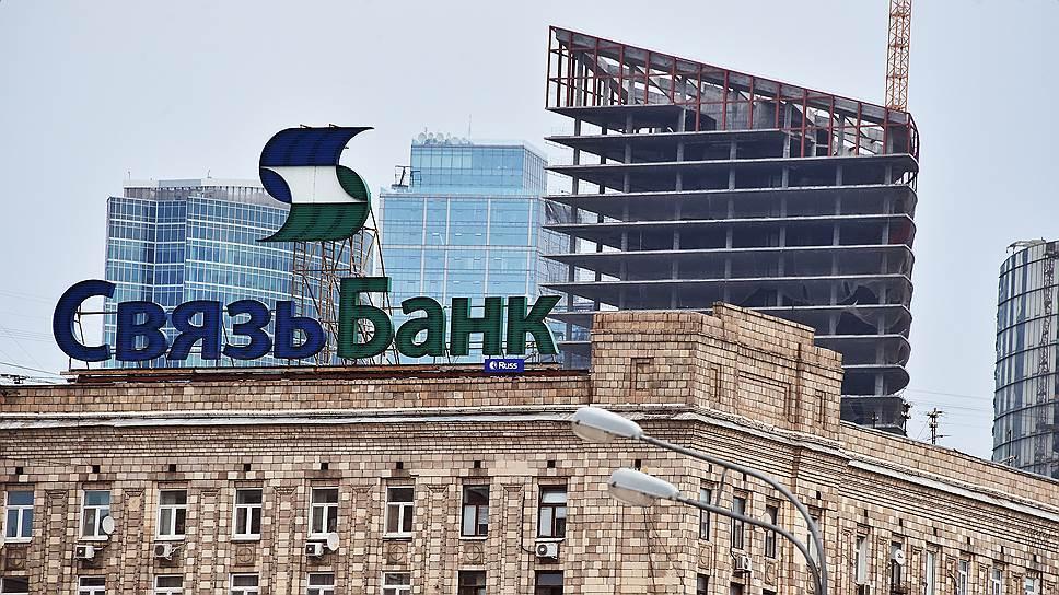 Банк «Глобэкс» будет присоединен к Связь-банку