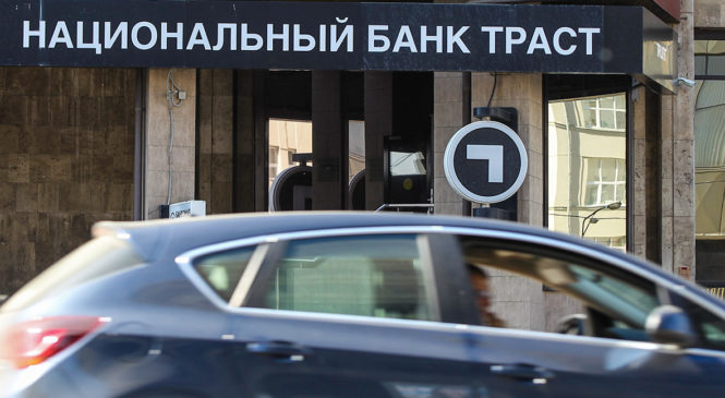 """ЦБ стал владельцем банка """"Траст"""" и """"Рост банка"""""""