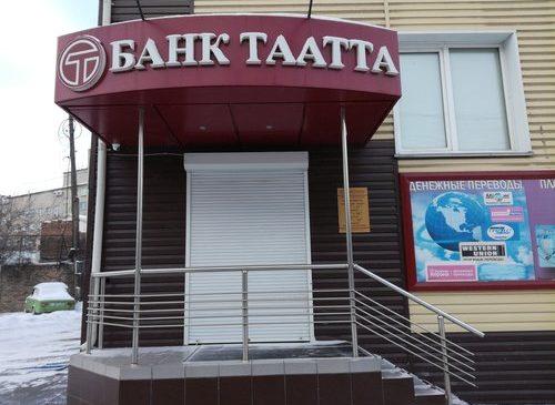 Выплаты вкладчикам банка «Таатта» начнутся 19 июля