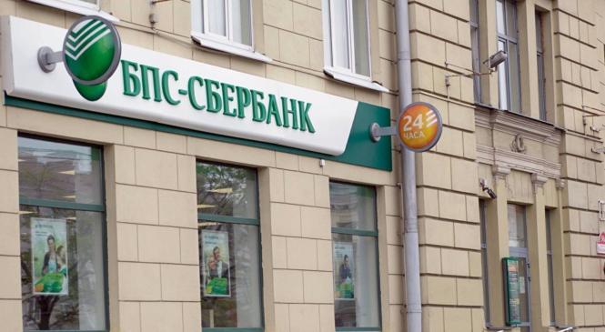 БПС-Сбербанк запустил программу льготного кредитования импорта из РФ на $300 млн